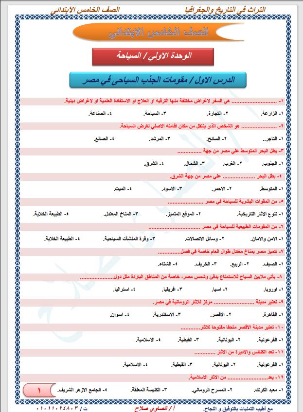 مراجعة دراسات إجتماعية اختيار من متعدد (منهج شهر مارس) الصف الخامس الابتدائي الترم الثانى 2021 مستر الصاوى صلاح