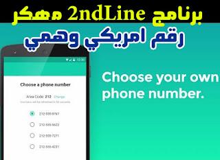 تنزيل برنامج 2ndLine مهكر اخر اصدار برنامج رقم امريكي وهمي - ارقام وهمية مجانا