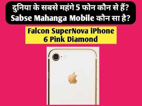 Duniya Ka Sabse Mahana Phone, Sabse Mahenga SmartPhone,
