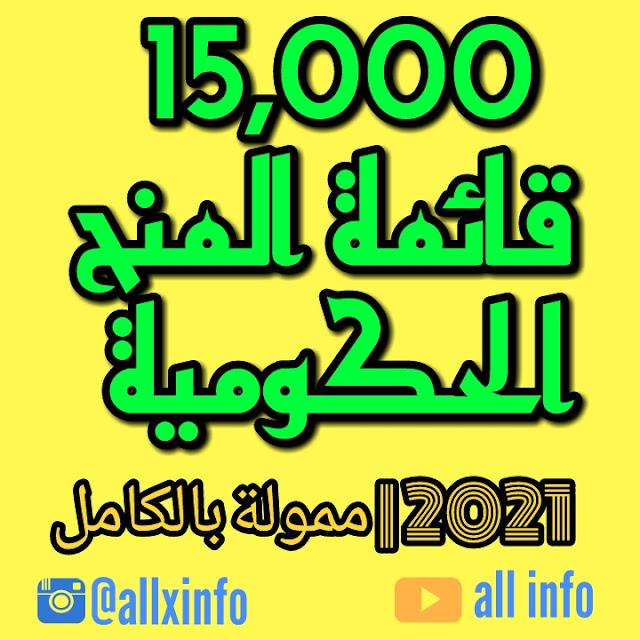 15000 قائمة المنح الحكومية 2021 | ممول بالكامل