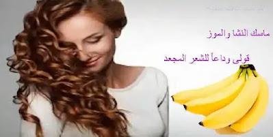 فرد الشعر بالنشا - النشا للشعر -طريقة فرد الشعر بالنشا- فرد الشعر بالنشا مجرب-النشا لفرد الشعر
