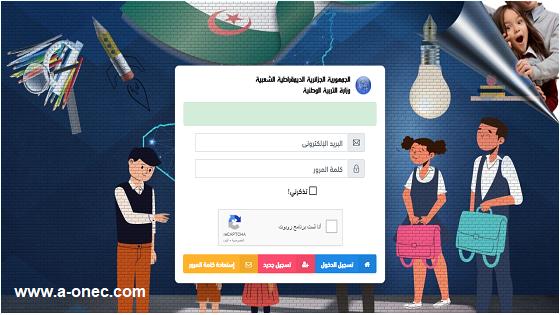 تسجيل الدخول لموقع فضاء أولياء التلاميذ tharwa education gov dz
