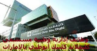 وظائف إدارية وطبية شاغرة في مستشفى كليفلاند كلنيك أبوظبي بالإمارات