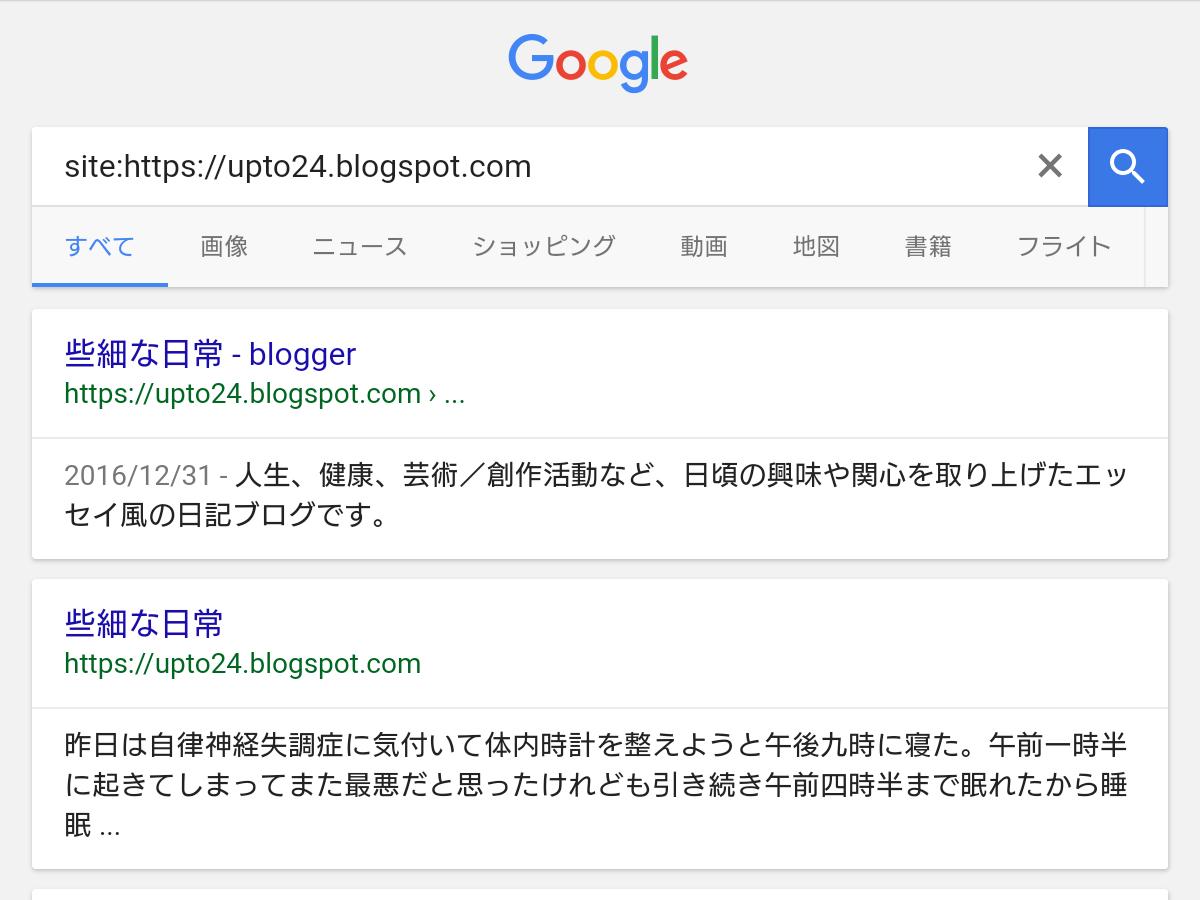 Google検索の些細な日常のインデックス状況