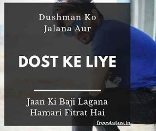 Dushman-Ko-Jalana-Aur-Dost-Ke-Liye - Attitude-Status