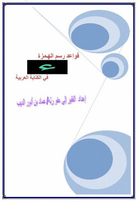 قواعد رسم الهمزة في الكتابة العربية , pdf