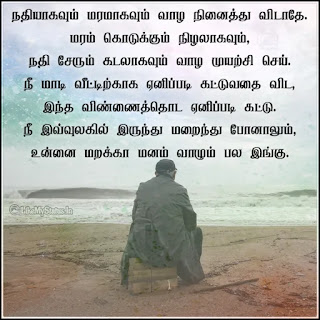 Life changing tamil quote