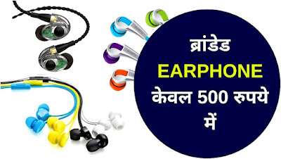 Top 3 Branded Earphones Under 500 Rupees