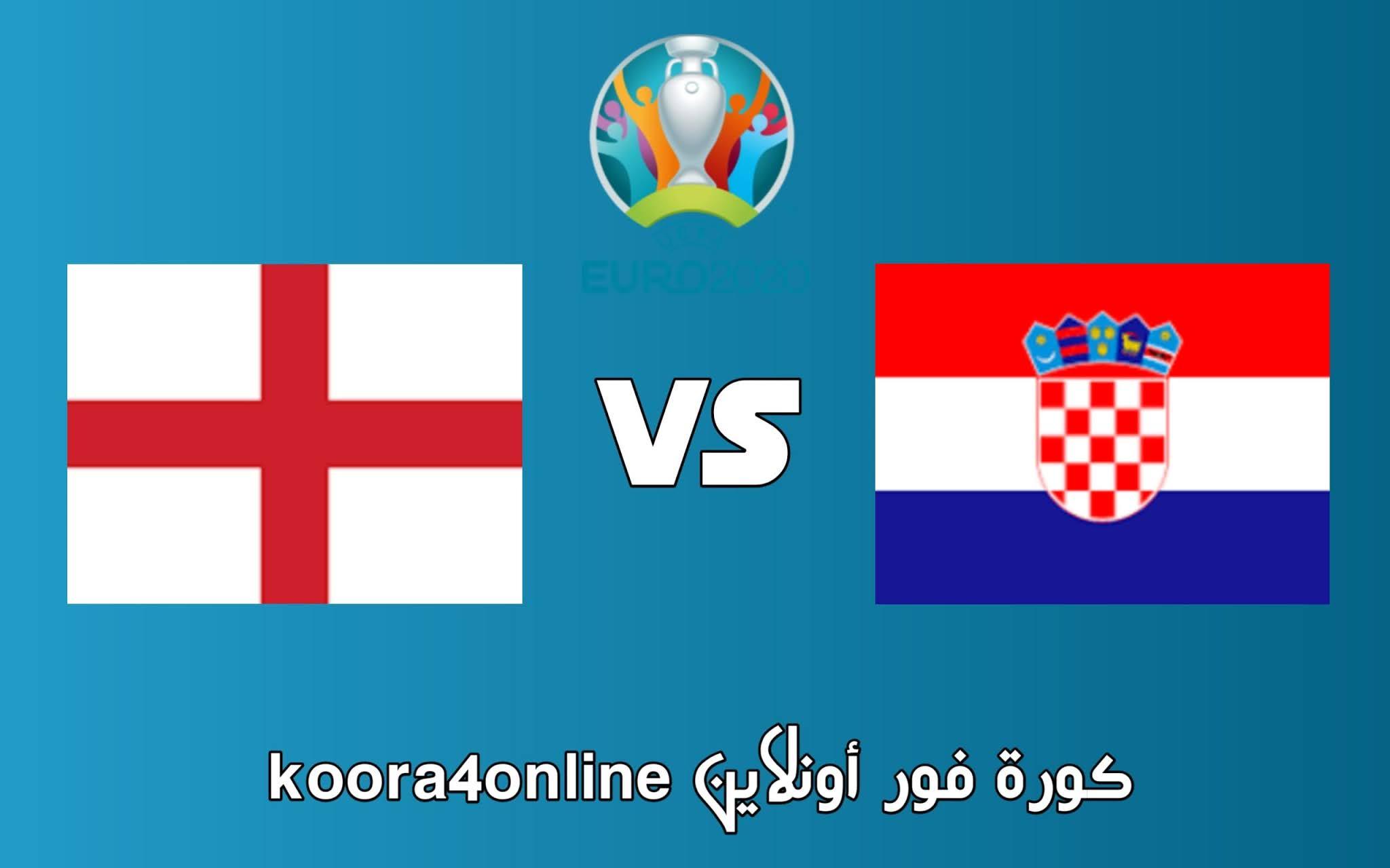 مشاهدة مباراة إنكلترا و كرواتيا اليوم 13-06-2021 في  كأس أمم أوروبا