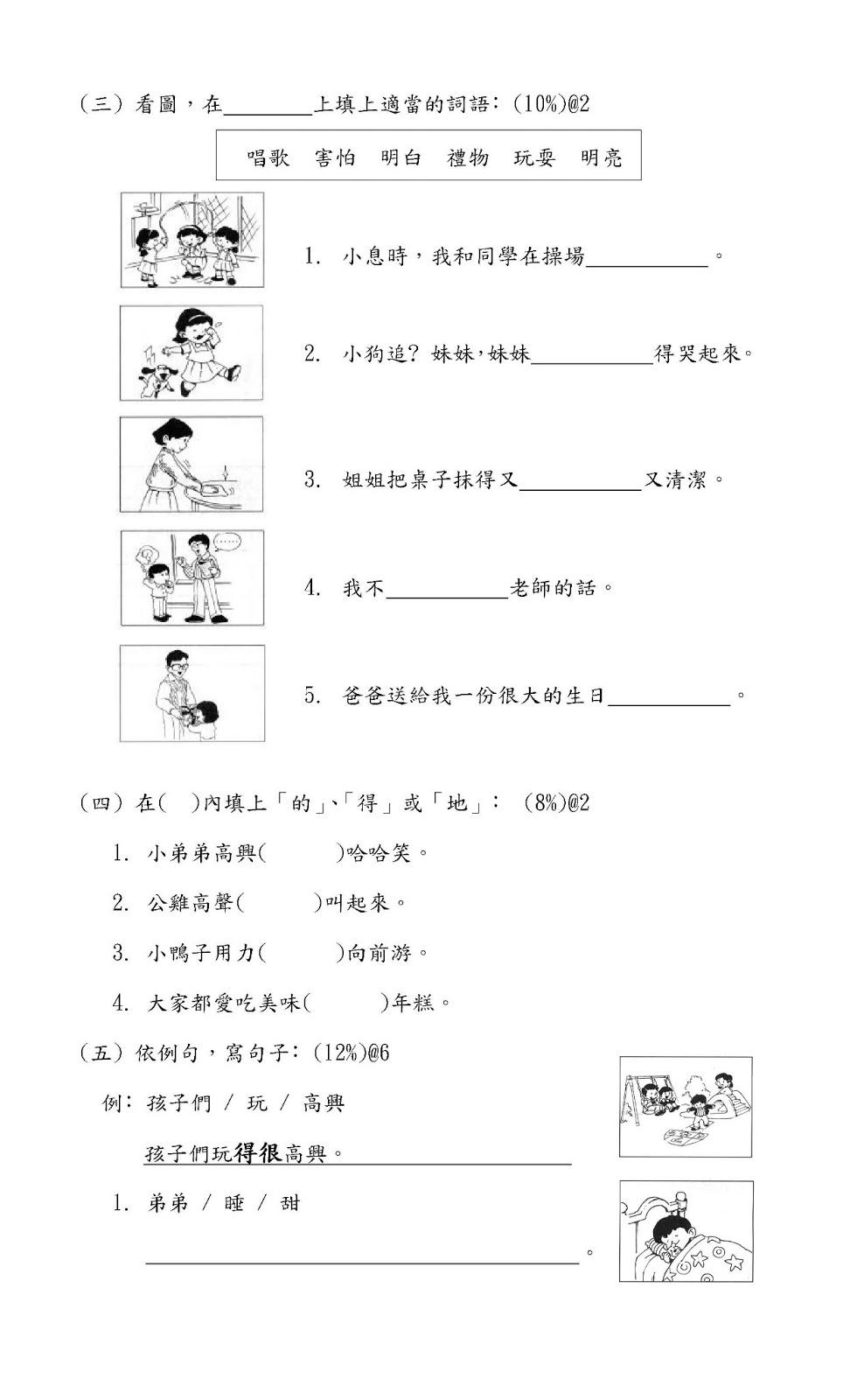 MaMa Resources: 小一中文下學期卷