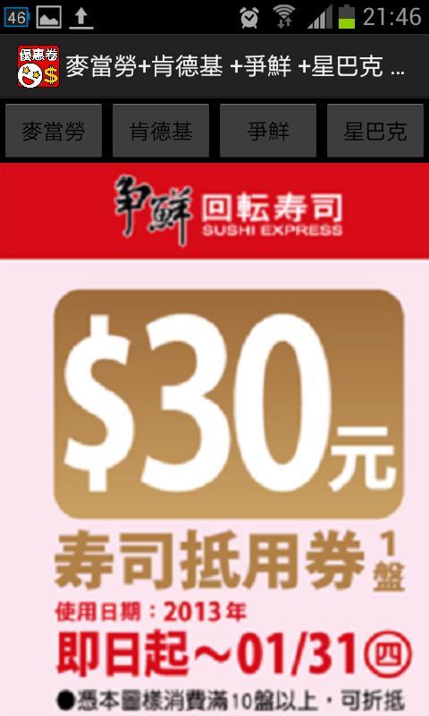 免費軟體資訊: 臺灣區麥當勞 & 肯德基 & 爭鮮 & 星巴克 優惠卷 Android App