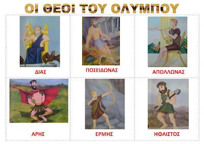 Οι Θεοί του Ολύμπου    9odimkilkis 36b54b1eeef