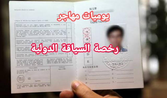 رخصة السياقة الدولية