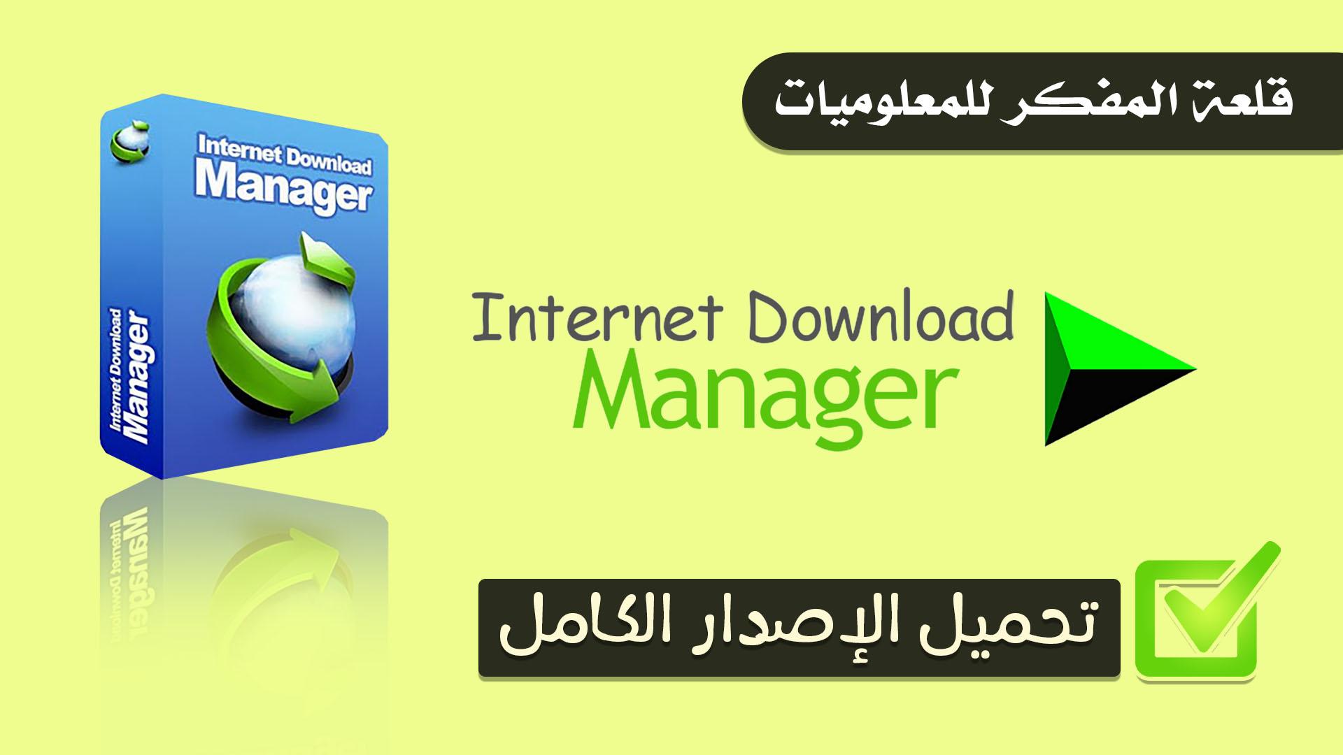 تحميل برنامج داونلود مانجر مجانا بدون تسجيل ولا رقم تسلسلى مدى الحياة