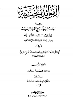 الفوائد الجنية لمحمد ياسين بن عيسى الفاداني