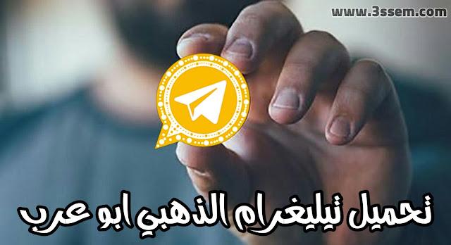 تحميل تيليجرام الذهبي ابو عرب Telegram Gold الاصدار 1.20 مع جميع المزايا 2020