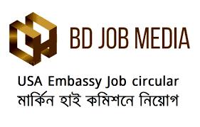 U.S. Embassy Bangladesh Job Circular 2021 - মার্কিন দূতাবাসে চাকরির খবর ২০২১ - সকল হাই কমিশনে নিয়োগ বিজ্ঞপ্তি