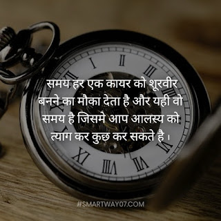 Motivational Time Quotes In Hindi