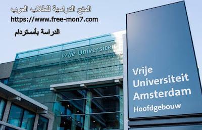 سافر إلى أمستردام لدراسة الماجستير مع منحة جامعة Vrije