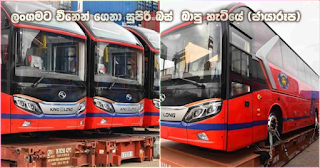 Immediately after unloading luxury buses brought to Sri Lanka from China