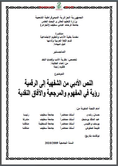 النص الأدبي من الشفهية إلى الرقمية رؤية في المفهوم والمرجعية والآفاق النقدية - رسالة ماجستير pdf