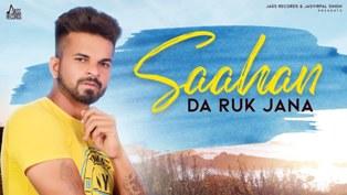 Saahan Da Ruk Jana Lyrics - Ps Rai