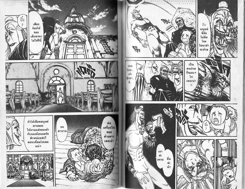 Karakuri Circus - หน้า 33