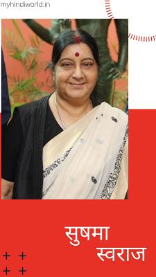 सुषमा स्वराज जीवनी - हिंदी में। Sushma Swaraj