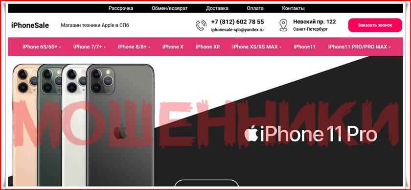 Мошеннический сайт iphone-sale.ru – Отзывы о магазине, развод! Фальшивый магазин