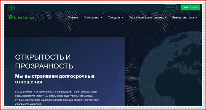 Мошеннический сайт interinvest.pro – Отзывы, развод, платит или лохотрон? Мошенники