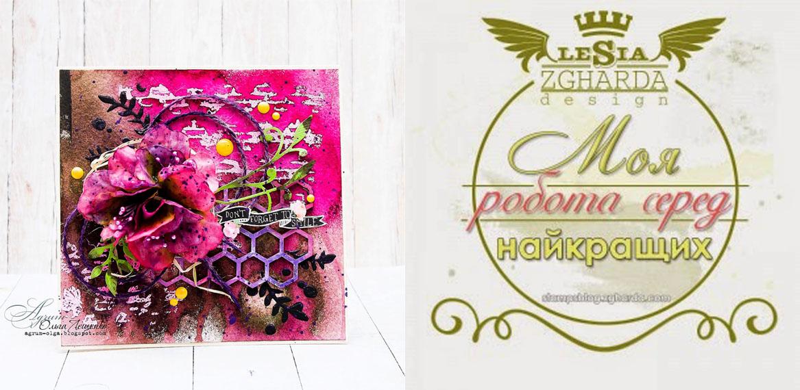 http://stampsblog.zgharda.com/rezultaty-zavdannya-druzhba-the-friendship-challenge-results/