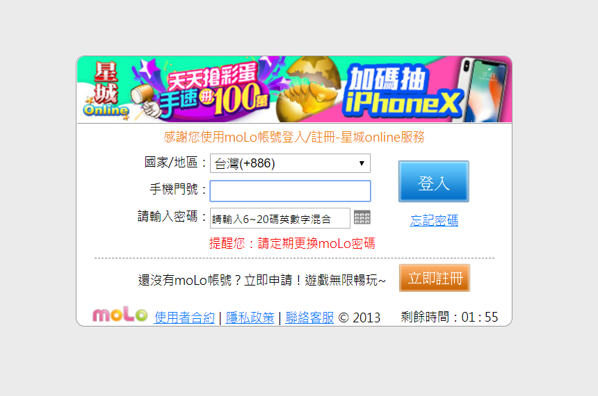 【星城online】防疫有成,登入送7-11 45元購物金