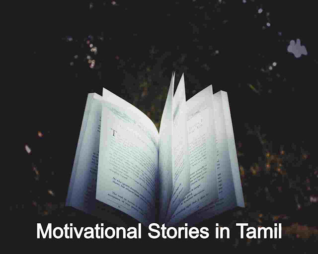motivational stories in tamil, motivational success stories in tamil, self motivational stories in tamil, inspirational stories in tamil, student motivational story in tamil, inspirational stories in tamil for students, motivational stories in tamil language, story in tamil, tamil story moral stories in tamil