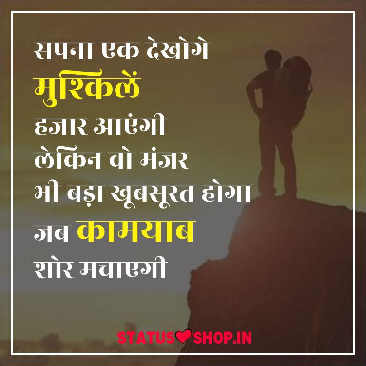 Quotes Motivational in hindi