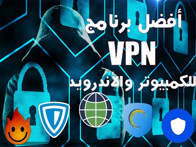 برامج vpn من أفضل برامج الكمبيوتر وأقواها حماية وحجب وتشفير مجاناَ