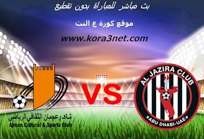 موعد مباراة الجزيرة وعجان اليوم 23-1-2020 دورى الخليج العربى الاماراتى