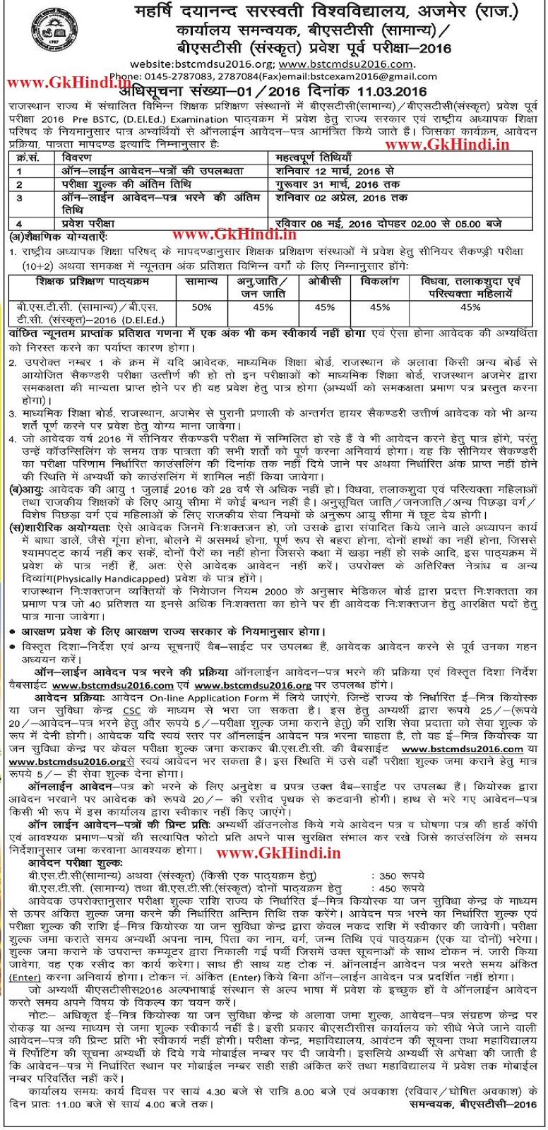 bstcmdsu2019.com MDSU Ajmer Pre BSTC 2019 bstcmdsu2019.org