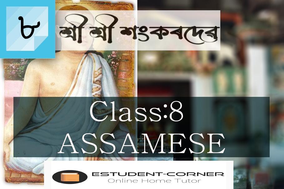 শ্ৰী শ্ৰী শংকৰদেৱ || পাঠ ৮ || Class 8 Assamese Questions & Answers || New SCERT Textbook || Lesson 8