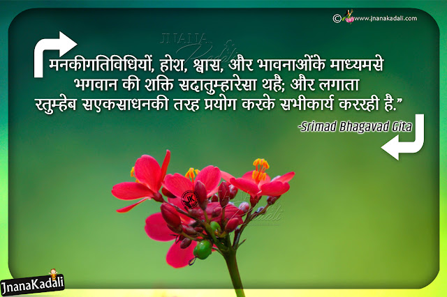 hindi quotes, daily motivational Quotes in Hindi, hindi messages, bhagavad gita quotes in hindi