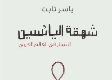 شهقة اليائسين.. الانتحار في العالم العربي.. حقائق وأرقام