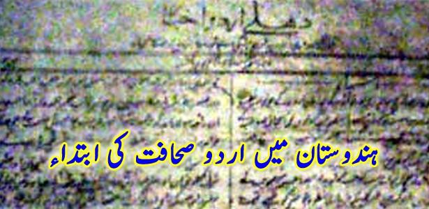 urdu-journalism-india-history