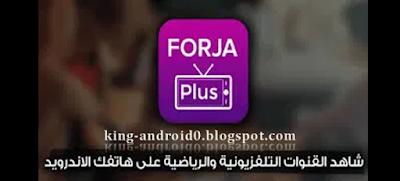 https://king-android0.blogspot.com/2020/06/forja-plus-bein-sport.html