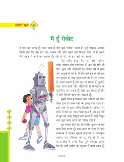 मैं हूँ रोबोट Main Hoon Robot Ncert Class 7 Hindi Durva Solutions