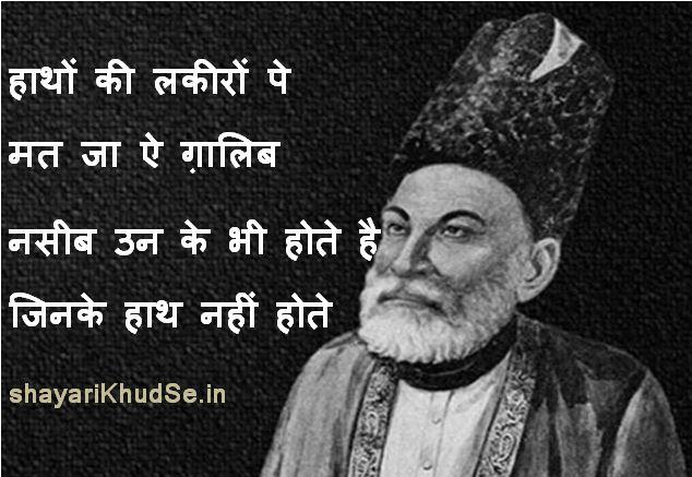 Ghalib Best Shayari, Ghalib Best Shayari in Hindi