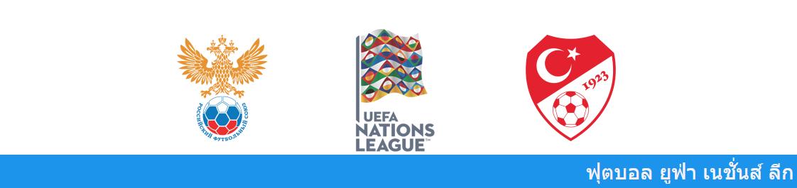 เว็บแทงบอล วิเคราะห์บอล ยูฟ่าเนชั่นส์ลีก ระหว่าง รัสเซีย vs ตุรกี