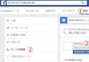 Facebookページの管理者の追加と追加できない時の対応