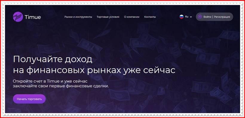 Мошеннический сайт timue.com/ru – Отзывы? Timue Мошенники!