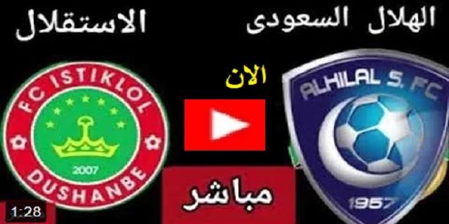 بث مباشر مشاهدة مباراة الهلال السعودي ضد استقلال دوشنبه الطاجيكي