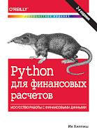 книга Ив Хилпиша «Python для финансовых расчетов»