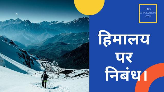 Essay on Himalaya In Hindi